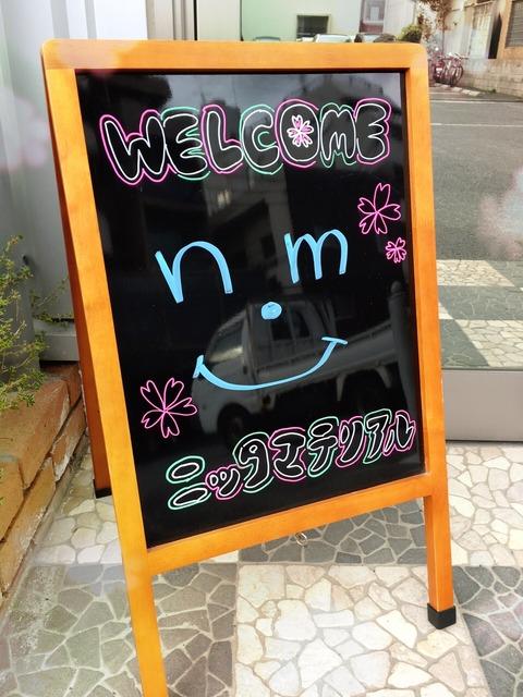 welcomebord