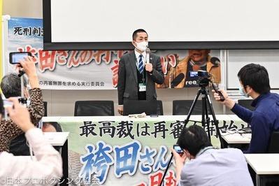 院内集会新田渉世_201214