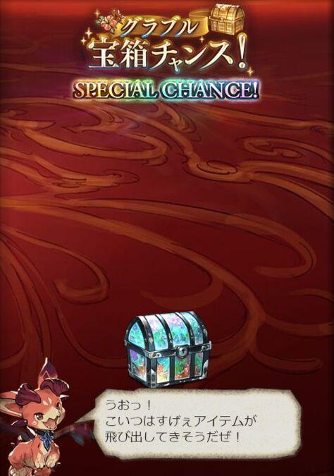 02 宝箱チャンス