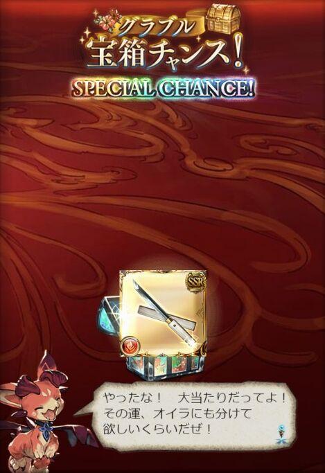02 宝箱チャンス ドス
