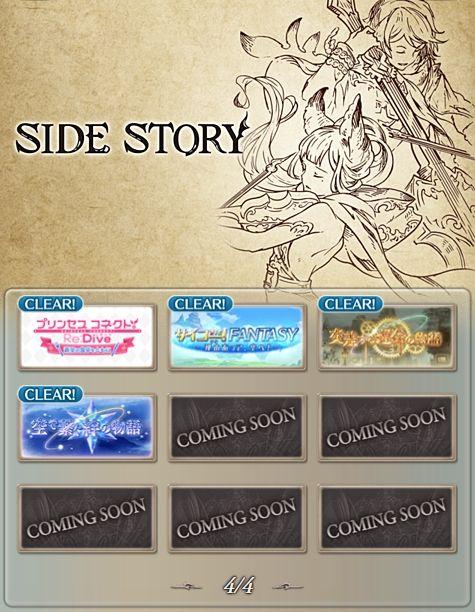 サイドストーリーの4p