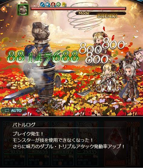魔法戦士+天秤8814万
