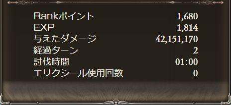 カツオ剣豪90hell