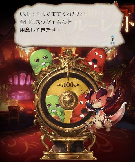 0330最終日ガチャ