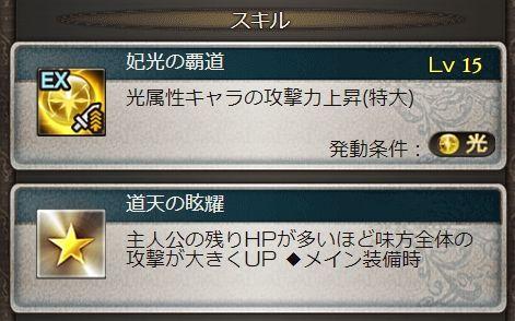 コロ剣スキル