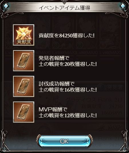 イベントex戦貨48枚