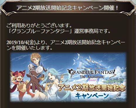 アニメ2期キャンペーン