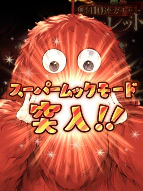 0330最終日ガチャスーパームック