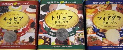 【2ch面白ニュース】【速報】俺氏、新世界三大珍味を決める【画像あり】