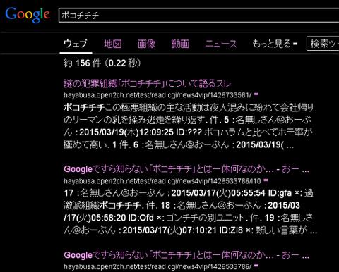 【2chVIP】Googleですら知らなかった「ポコチチチ」とは一体何?