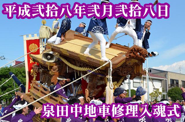 泉田中地車修理入魂式20160228