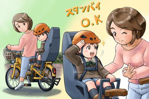 親子自転車1802fix