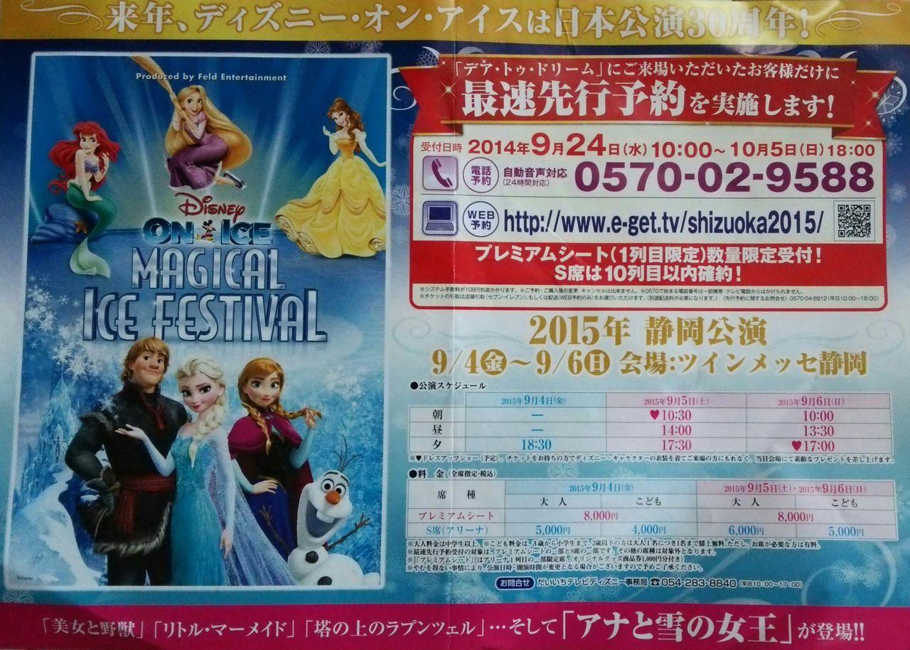 2014 ディズニーオンアイスin静岡③ : 遠方☆にわかオタクのディズニー攻略