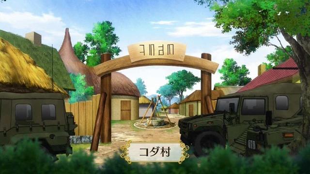 GATE(ゲート) 自衛隊 彼の地にて、斯く戦えり71