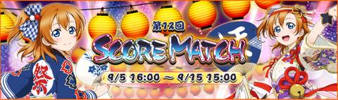 score_honoka