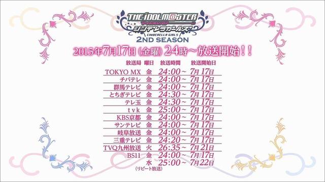 「アイドルマスター シンデレラガールズ」2nd SEASON PV 130