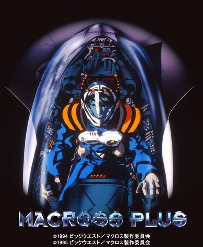 macross_plus_complete_bluray_box