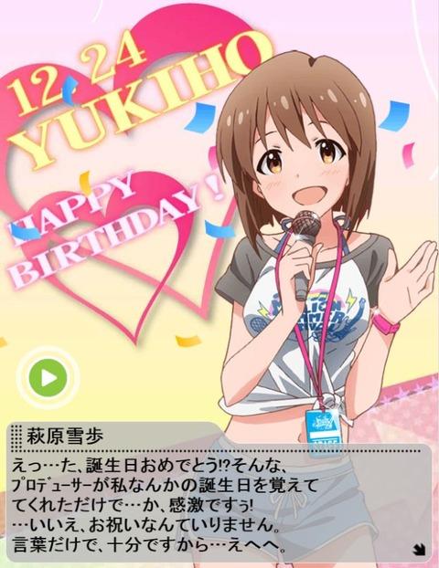 yukiho3