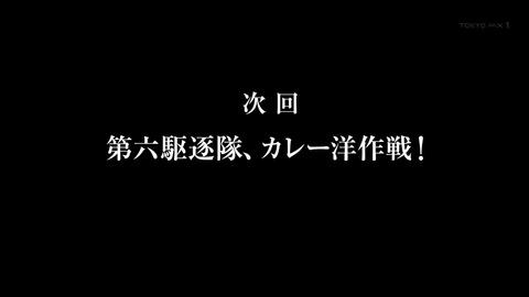 艦隊これくしょん 5話156
