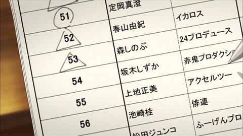 shirobako04024