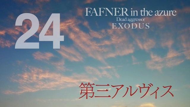 蒼穹のファフナーEXODUS150