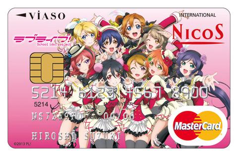 カード券面lovelive