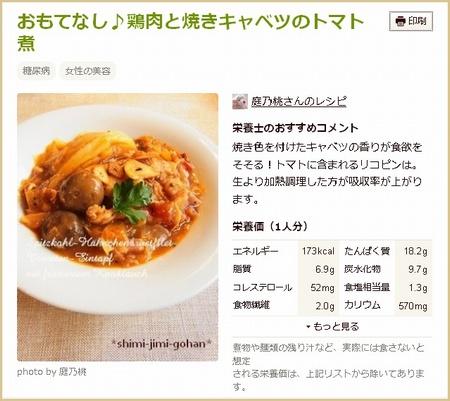 kenkou_20150319_02.jpg