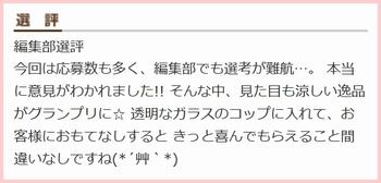 2015_08_夏のおもてなしメニューコンテスト_04