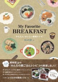 myfavoritebreakfast_02.jpg