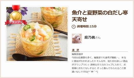 2015_08_夏のおもてなしメニューコンテスト_03