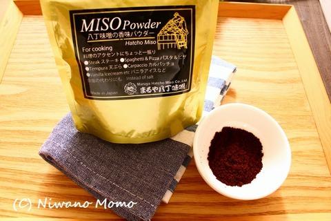 misopowder_02