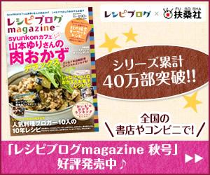 『レシピブログmagazine Vol.7 秋号』