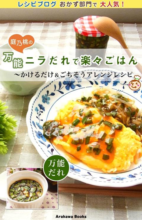 niwamomo_book_02-01