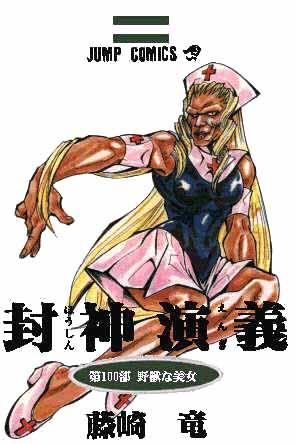 封神演義 (漫画)の画像 p1_16