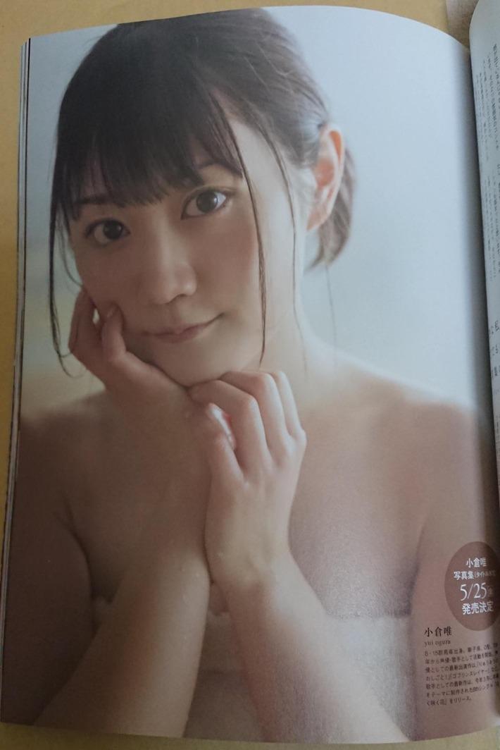 【速報】小倉唯ちゃんのエチエチヌード写真www