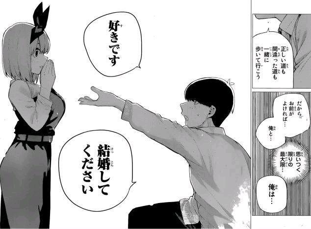 【悲報】五等分の花嫁の主人公が佐倉綾音の誕生日にプロポーズwwwこれは、んほぉ〜か
