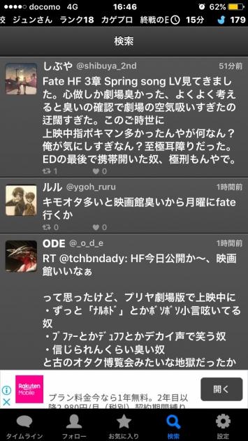 【悲報】Fateの映画を観にくる客が臭すぎると話題にwww