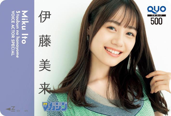 【朗報】最近の女性声優でも飛び抜けて可愛い伊藤美来ちゃんwwwwwww