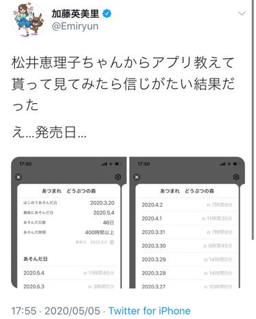【悲報】声優の加藤英美里(36)さん、ガチで彼氏も居なさそう・・・