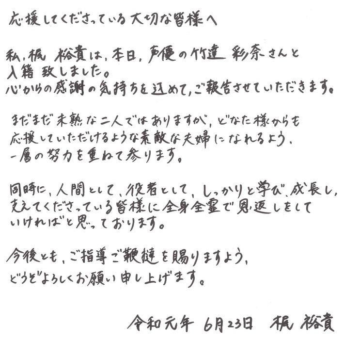【悲報】声優・梶裕貴と竹達彩奈が結婚wwwこれは声豚つらいwww