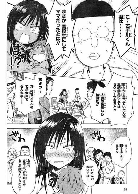 ToLOVEるの古手川唯さん三大ハレンチシーン「電話で絶頂」「お風呂で授乳お漏らし」