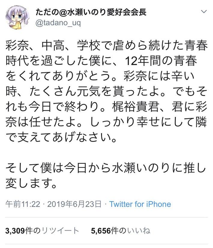 【感動】竹達彩奈ヲタ「梶君、彩奈は任せたよ」 からのwww水瀬いのり推し変www