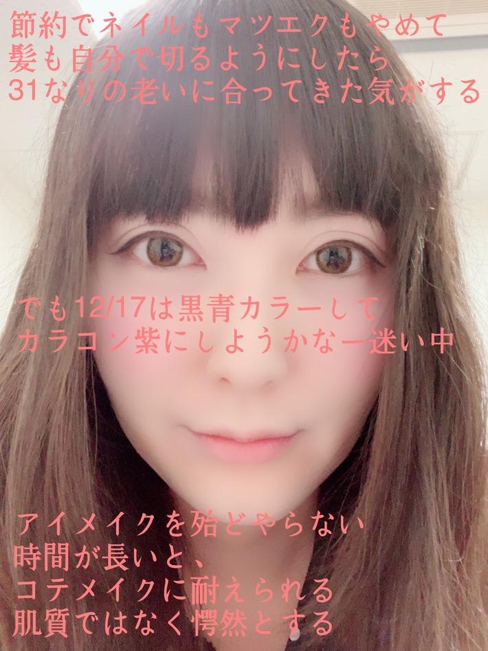 【朗報】声優の喜多村英梨さん(31)、ナチュラルメイクでかわいくなる
