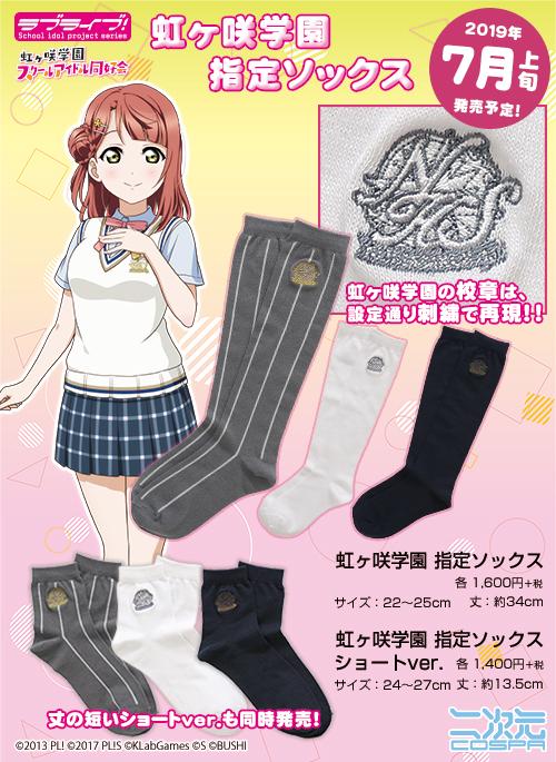 【エチ報】ラブライブ!虹ヶ咲の靴下、欲しすぎるwwwwwwww