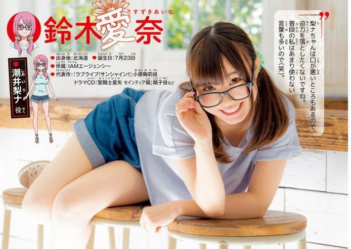 【画像】ラブライブ声優の鈴木愛奈(あいにゃ)のエッロエロ感は異常www