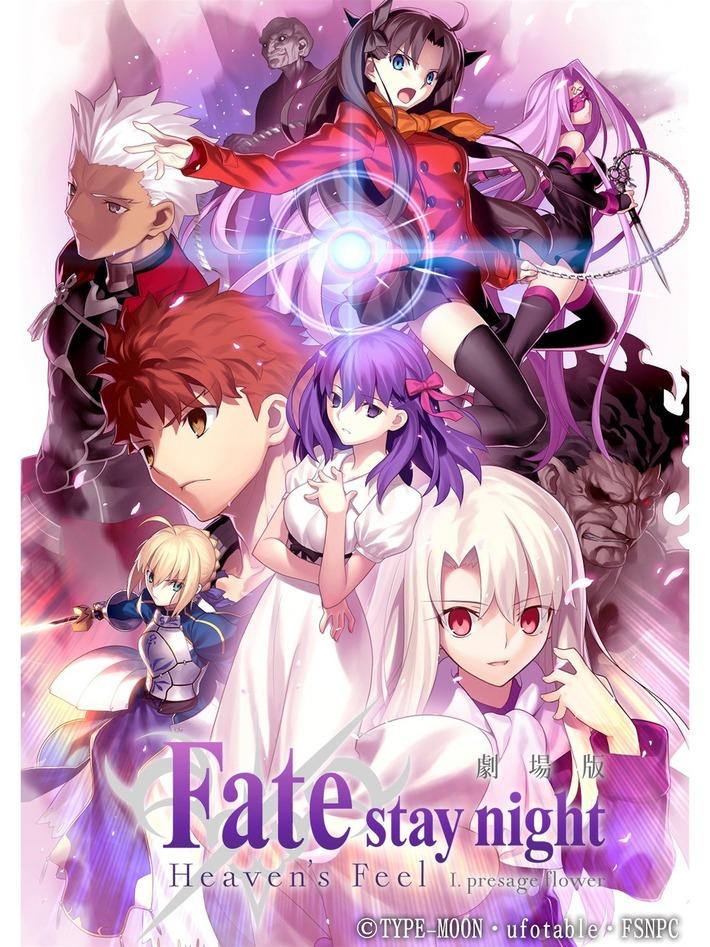 『劇場版「Fate/stay night [Heaven's Feel]が8月15日に公開きたーーー!!!