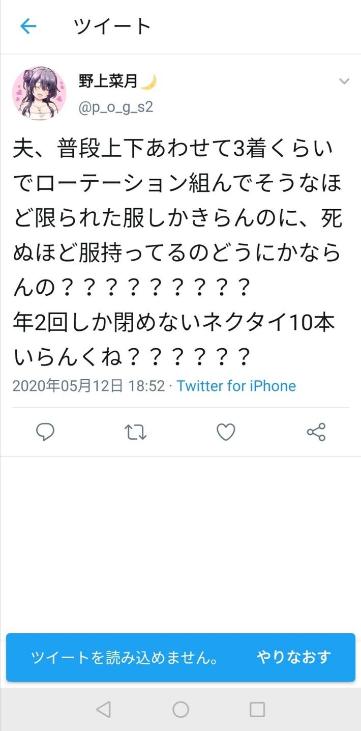 【悲報】声優の野上菜月さん、本垢と複垢を間違えて誤爆で夫がいると判明