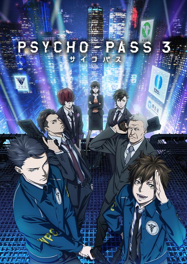PSYCHO-PASS3とかいう割と見続けたら面白いアニメwww