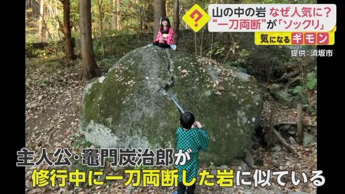 【画像あり】鬼滅の刃さん、ただの岩まで人気者にしてしまうwwwwwwwwww