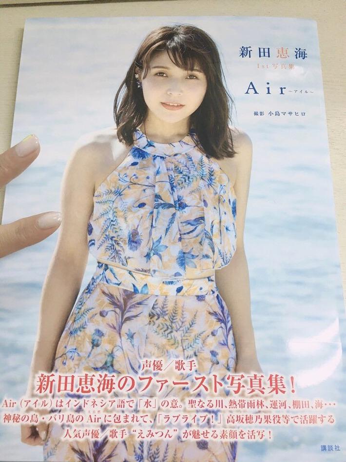 【朗報】声優の新田恵海さん、早くも写真集2冊目が来年2月に発売決定